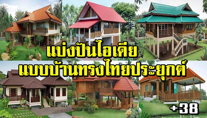 Photo of แบ่งปันไอเดียแบบบ้านทรงไทยประยุกต์ สวยน่าอยู่ในกลิ่นอายความแบบไทยผสม