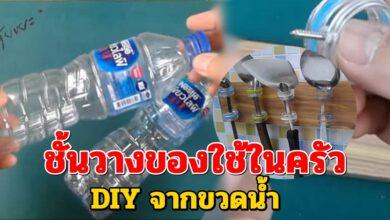 Photo of ชั้นแขวนของใช้ในครัว DIYจากขวดน้ำดื่มพลาสติก ไอเดียดีๆ ทำตามได้ไม่ยาก
