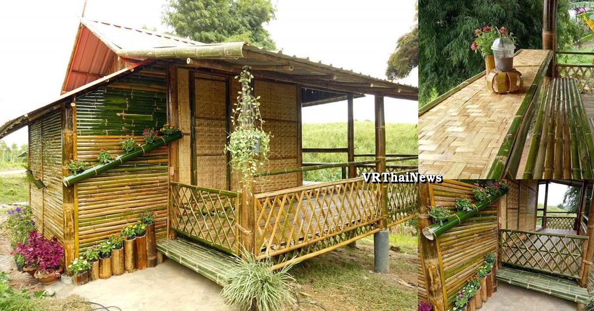 Photo of ไอเดียบ้านกระท่อมไม้ไผ่ ปลูกไว้พักผ่อนหย่อนใจ สวยงาม น่าอยู่ ท่ามกลางธรรมชาติ