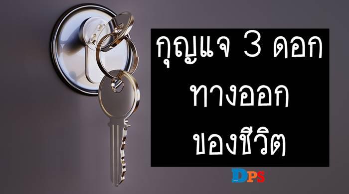 Photo of หากใช้กุญแจ 3 ดอกนี้ จะไม่มีปัญหาอะไรมาทำให้คุณไม่สบายใจได้อีกเลย