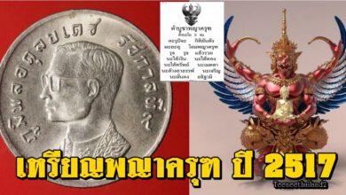 """Photo of """"เหรียญบาทพญาครุฑ ปี 17"""" ใครมีพ กไว้แล้วดี เป็ นมงคลเเก่ชีวิ ต พร้อมคำบูชาพญาครุฑ"""