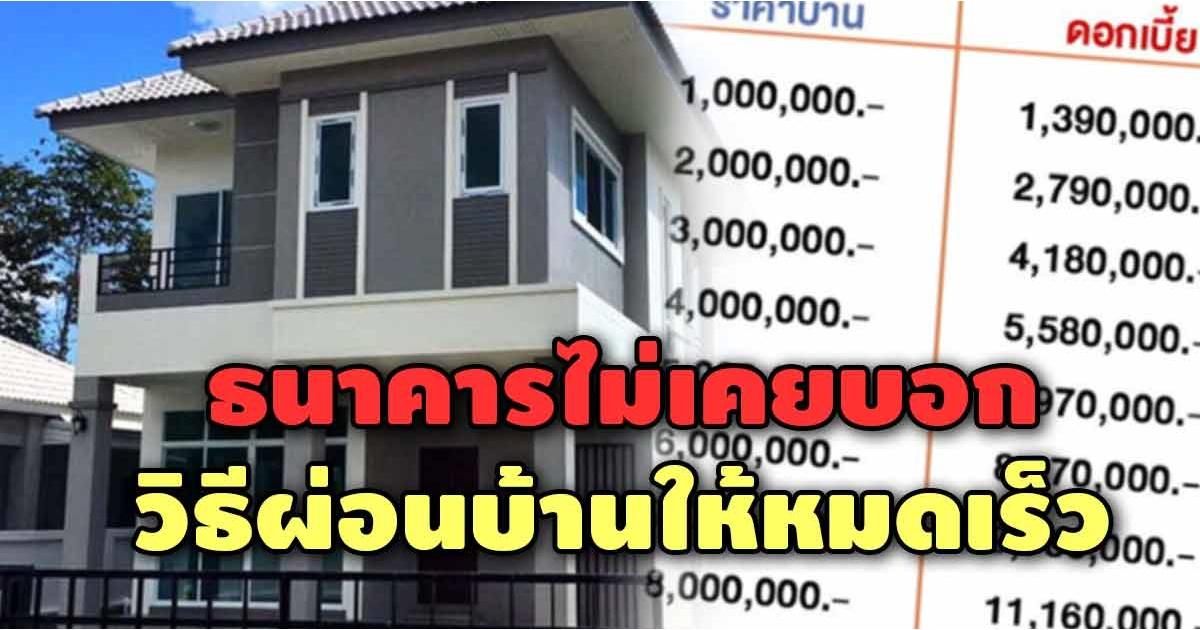 Photo of เรื่องที่ธนาคารไม่เคยบอก สูตรลับ! วิธีผ่อนบ้านให้หมดเร็ว แถมได้เงินมาใช้อีกด้วย