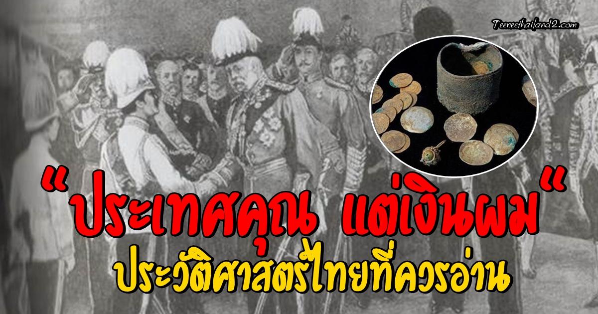 """Photo of """"ประเทศคุณ แต่เงินผม"""" ประวัติศาสตร์ไทยที่ควรอ่าน"""