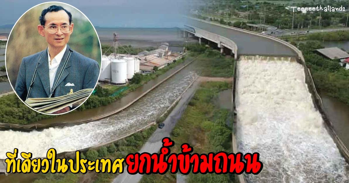 """Photo of โครงการสะพานน้ำ """"ยกน้ำข้ามถนน"""" แห่งเดียวในประเทศไทย จากพระราชดำริของ """"ในหลวง ร.9"""""""