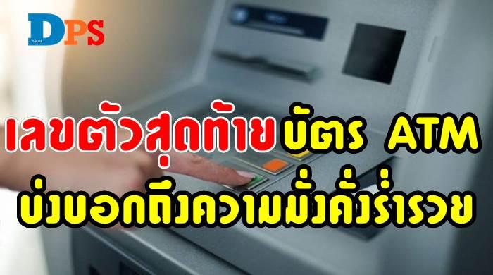 Photo of ตั ว♭ลขสุ ดท้า ย ของรหัส ATM ที่คุณใช้ บอกถึงความมั่ งคั่ งร่ำร วย ได้