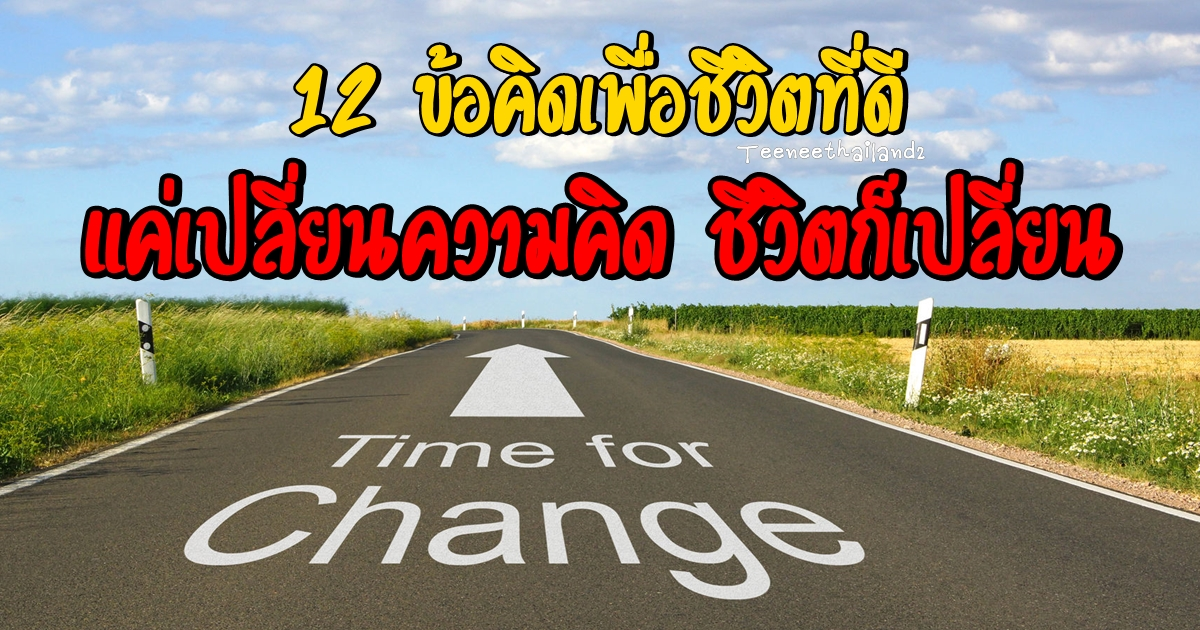 Photo of 12 ข้อคิดเพื่อชีวิตที่ดี แค่เปลี่ยนความคิด ชีวิตก็เปลี่ยน