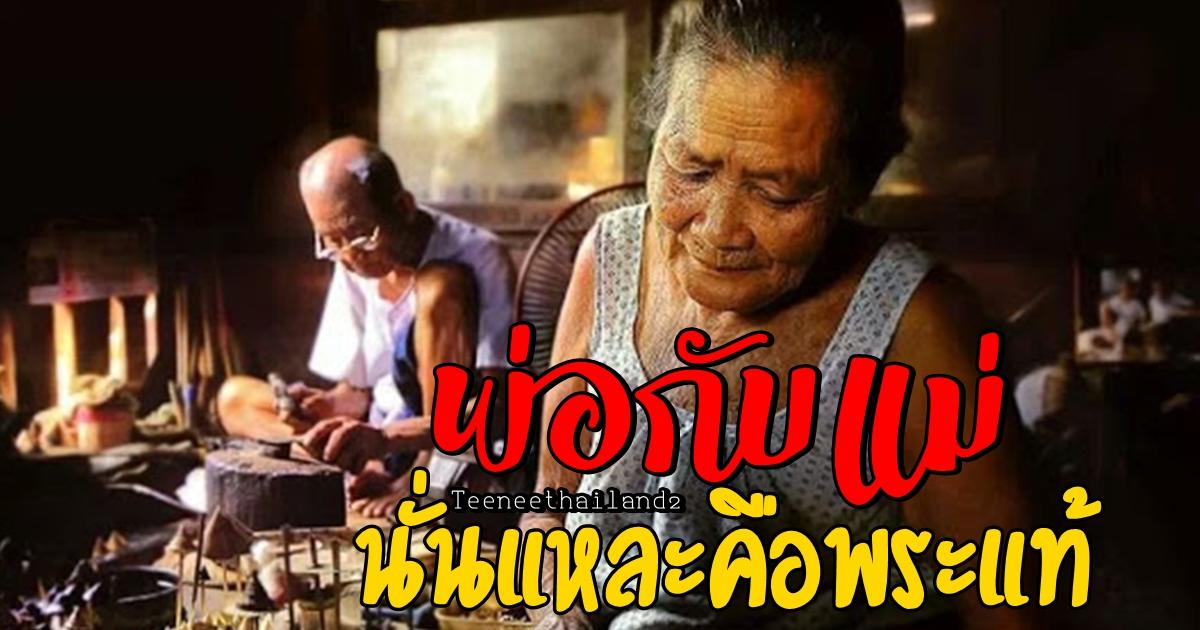 Photo of พ่อ กั บ แม่ นั่นแหละคือ พ ร ะ แ ท้ รีบดูแลท่านก่อน ส า ย ไป