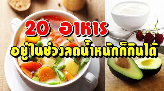 Photo of อาหาร 20 อย่างที่สามารถรับประทานได้ในช่วงลดน้ำหนัก