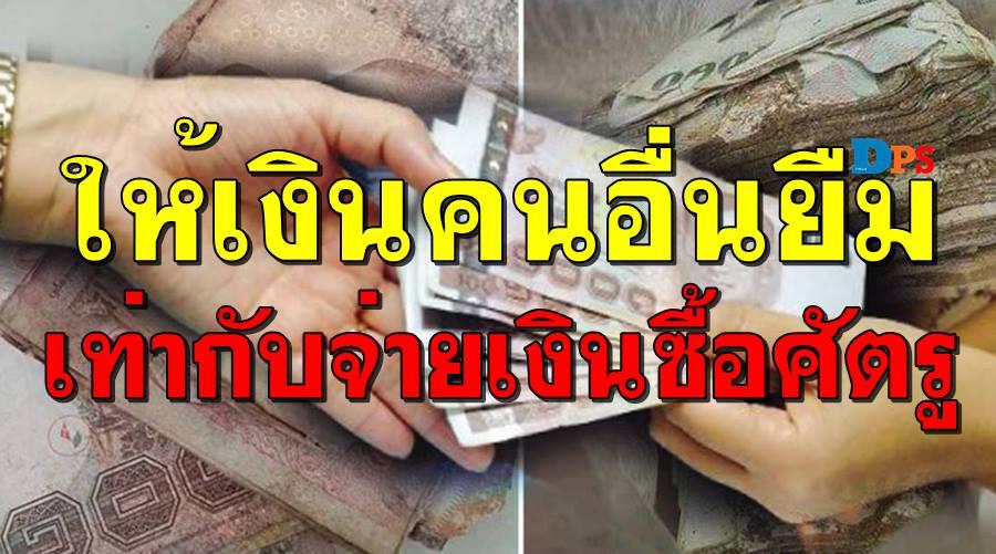 Photo of ถ้าไม่อยากเสียเพื่อน อย่าให้เพื่อนยืมเงิน ส่วนคนยืมเงินเขา แล้วคืนเถอะ !