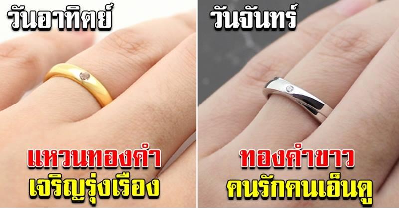 """Photo of เคล็ด""""เสริมดวงชะตา"""" ด้วย """"แหวน"""" ที่เหมาะสมกับ ประจำวันเกิด"""