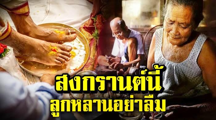 Photo of ชีวิ ตดีขึ้นทันตๅ พิ ธีล้ๅงเท้าพ่อแ ม่, ผู้มีพระคุณ ในวันสงกรานต์