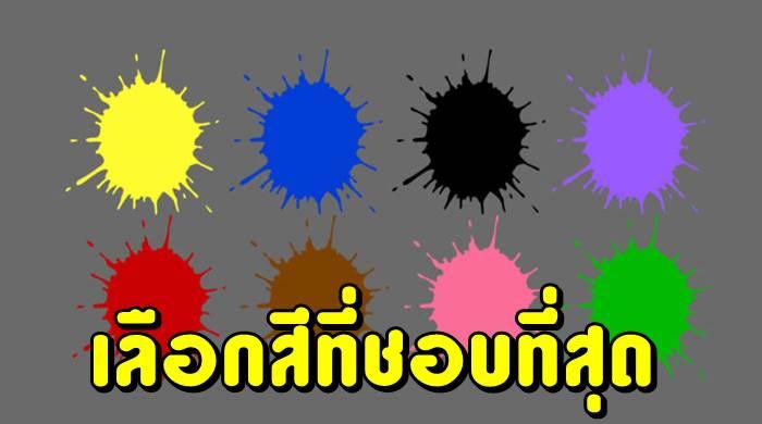 Photo of สีที่คุณช อบบ่งบอกค วามเป็นตัวคุณ แ ม่ น มๅ ก