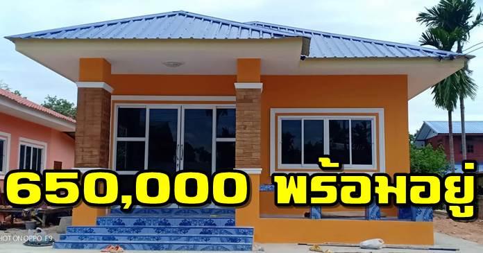 บ้านชั้นเดียวยกพื้นโทนสีเหลืองเข้ม 3 ห้องนอน 1ห้องน้ำ ราคา 650,000 พร้อมอยู่