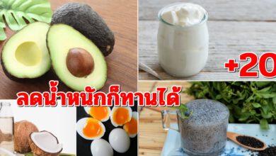Photo of อาหาร 20อย่างที่สามารถรับประทานได้ ในช่วงลดน้ำหนัก