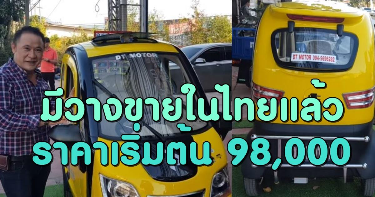 Photo of วางขายที่ไทยแล้วจ้า รถจักรยานยนต์ไฟฟ้าโฉมใหม่ หมดปัญหาฝนฟ้าไม่เป็นใจ