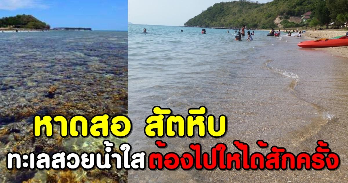 """Photo of """"หาดสอ"""" สัตหีบ-ชลบุรี ทะเลสวยน้ำใส แหล่งท่องเที่ยวที่ต้องไปสักครั้ง"""
