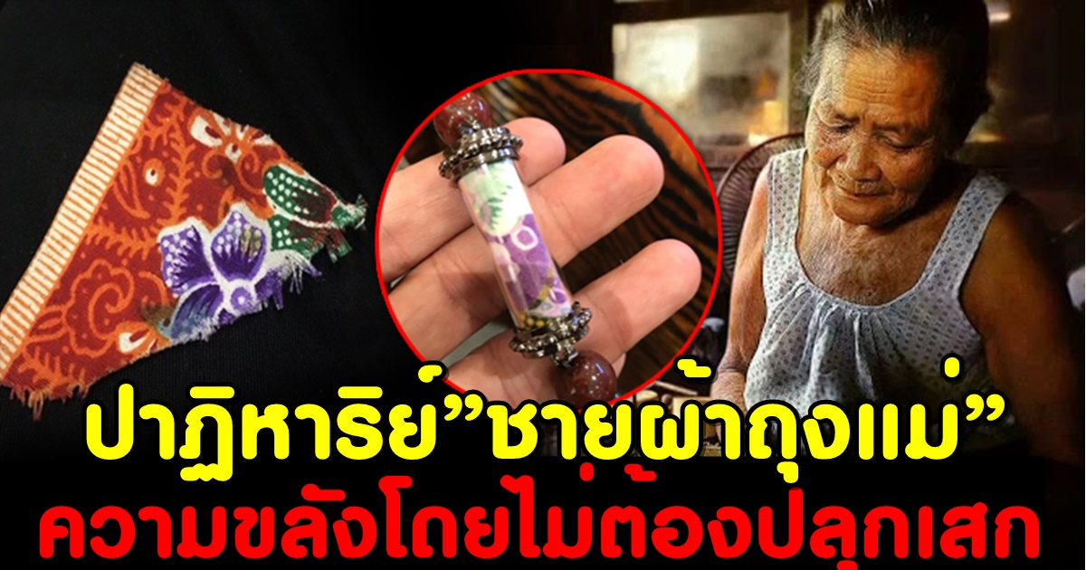 "Photo of ""ชายผ้าถุงของแ ม่""เครื่องร างแทนความรักอันบริสุทธิ์ของลูกผู้ชายไทย ความข ลังโดยไม่ต้องป ลุกเส ก"