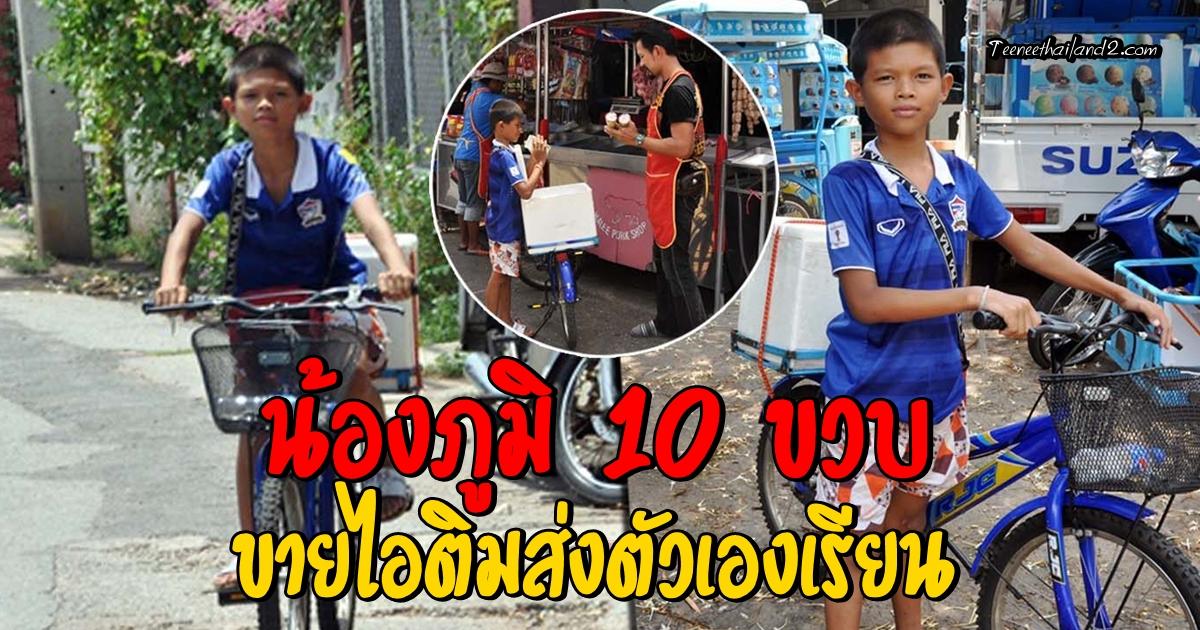 Photo of เปิดใจ! น้องภูมิ เด็กชายสู้ชีวิต ปั่นจักรยานขายไอติม เผยยืมเงินแม่ทำทุน มีเงินเก็บ 2 หมื่น (คลิป)