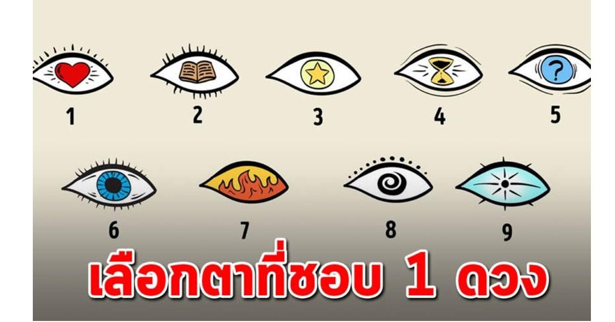 Photo of เลือกดวงตาที่ชอบ 1 ดวง เผยตัวตนที่แท้จ ริ ง ข อ งคุณ