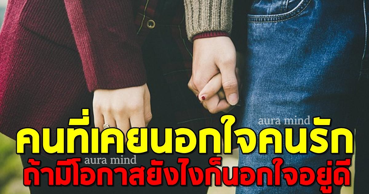 Photo of ผลวิจัยเผย คนที่เคยนอกใจคนรัก ถ้ามีโอกาสยังไงก็นอกใจอยู่ดี