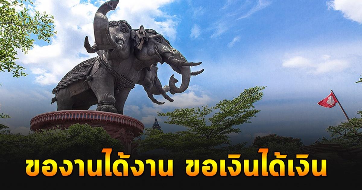 Photo of ช้างเอราวัณให้โชค ขออะไรได้ดั่งใจหวัง