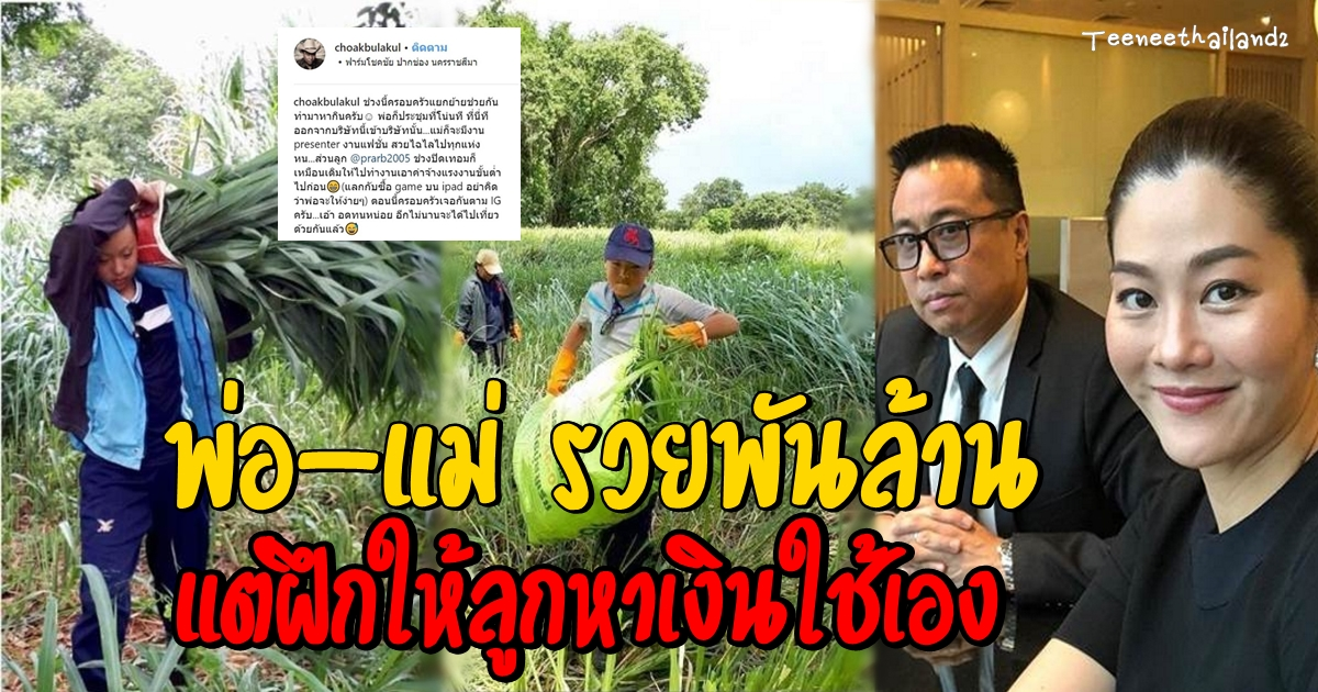 Photo of สอนลูกดีมาก 'น้องปราบ' ท า ย า ท ฟาร์มโชคชัย แต่อยากได้อะไร ต้องทำงานหาเงินเอง