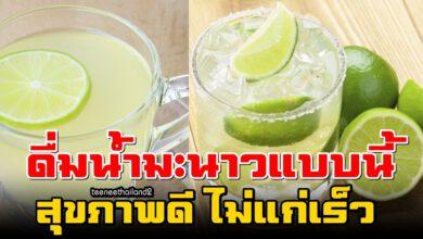 """Photo of ดื่มน้ำมะนาว""""ก่อนนอน"""" ประโยชน์เพียบ ได้สุขภาพดี"""