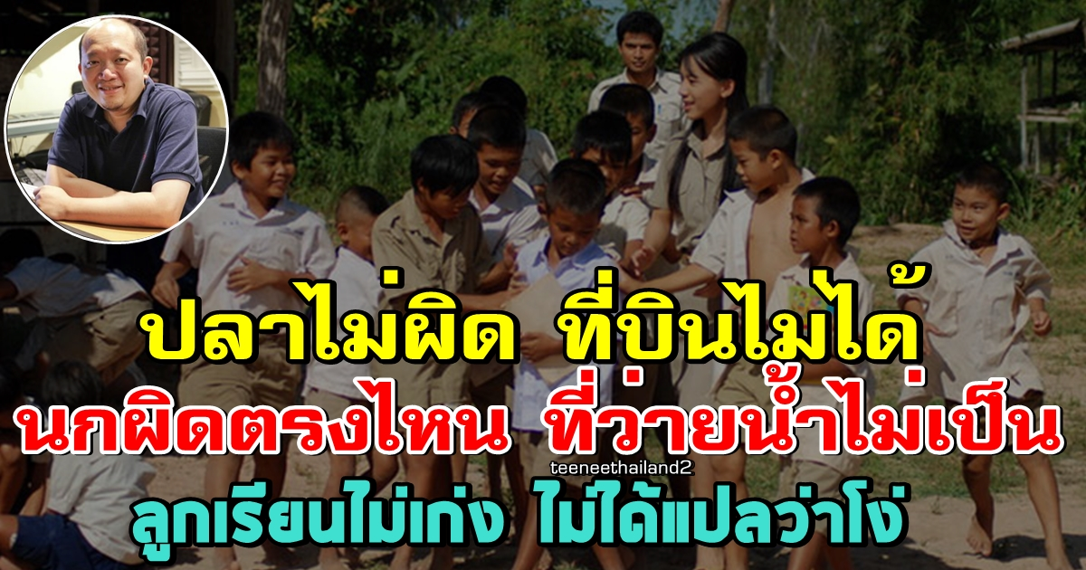 "Photo of ลูกเรียนไม่เก่ง ไม่ได้แปลว่าไม่ฉลาด ""อย่าตัดสินปลาว่าไม่เก่ง แค่ว่ามันปีนต้นไม้ไม่ได้"""