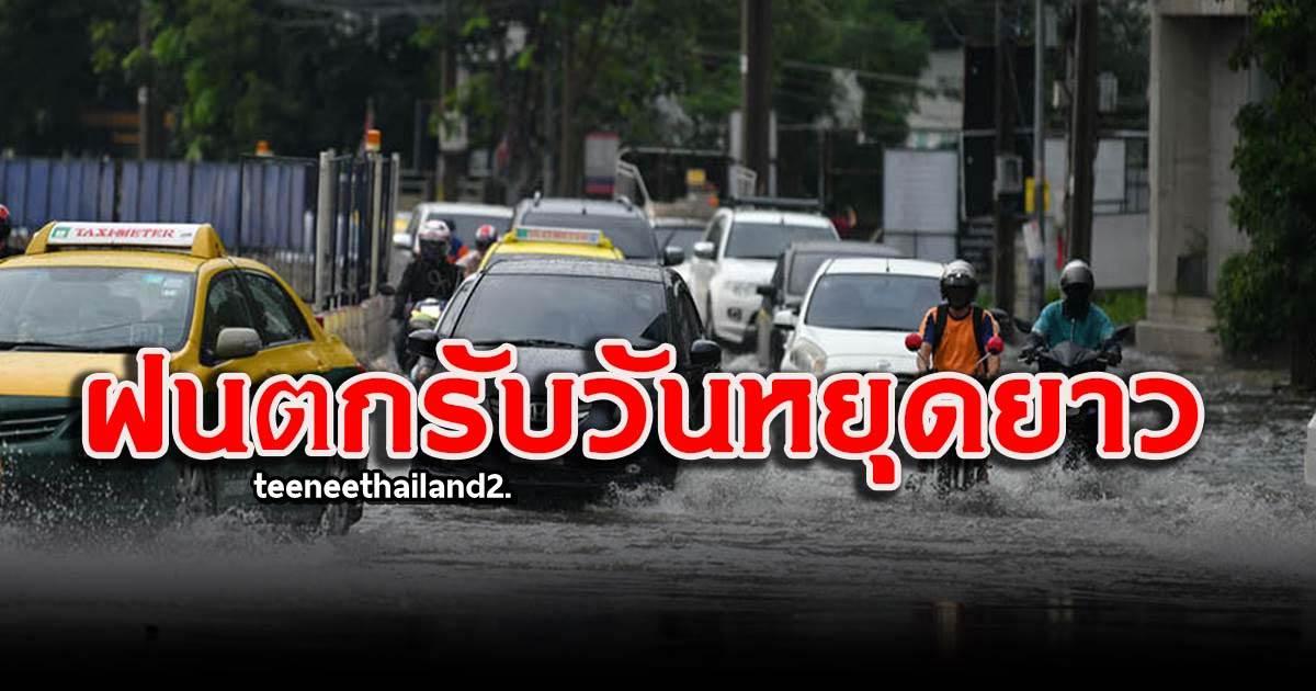 Photo of ทั่วไทยเตรียมรับมือฝน ตลอดหยุดยาว 25-28 ก.ค.นี้