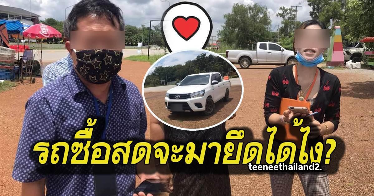 Photo of เตือนภัย บุคคลแอบอ้างมาจากไฟแนนซ์ จะยึดรถทั้งที่ซื้อเงินสด