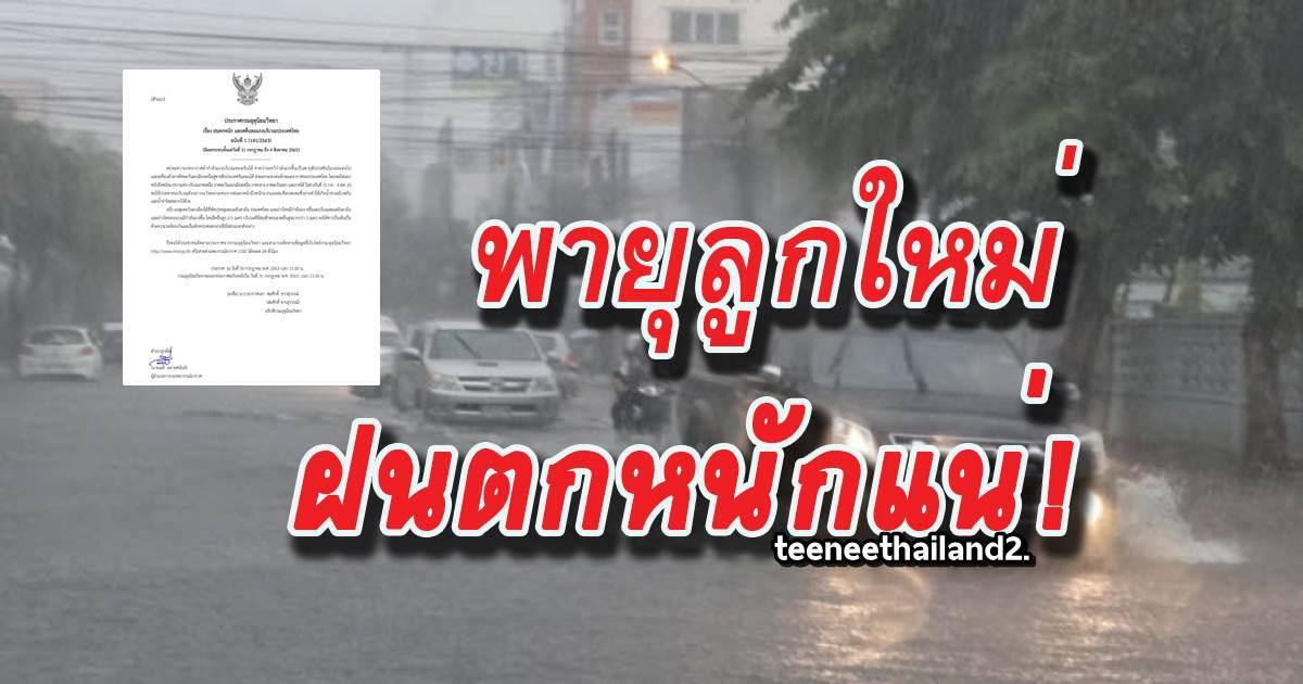 Photo of เตือนพายุดีเปรสชันลูกใหม่ กรมอุตุฯ ประกาศฝนหนักแน่ 31 ก.ค.- 4 ส.ค.