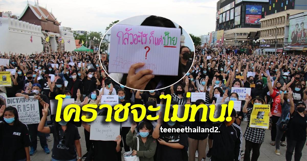 Photo of ชาวโคราชจะไม่ทน  นักเรียน-นักศึกษา ชุมนุมไล่บิ๊กตู่ แน่นลานย่าโม