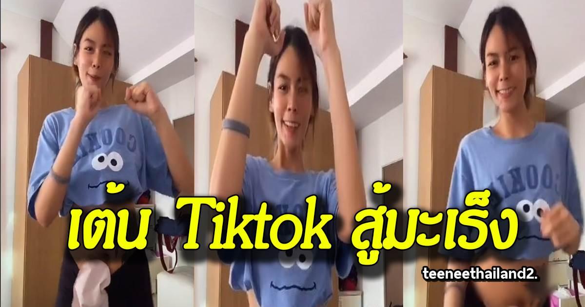 Photo of สาวป่วยระยะสุดท้าย ออกมาเต้น Tiktok โซเชียลแห่ให้กำลังใจ