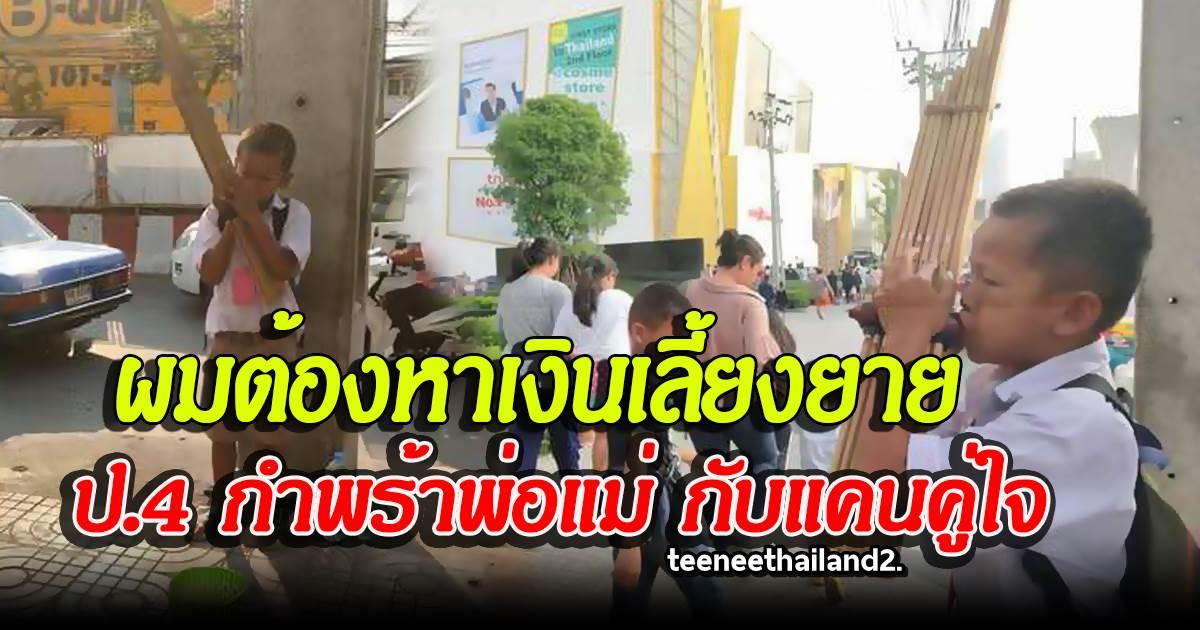 Photo of ป.4 ยอดกตัญญู กำพร้าพ่อแม่ เป่าแคนหาเงินเลี้ยงยาย