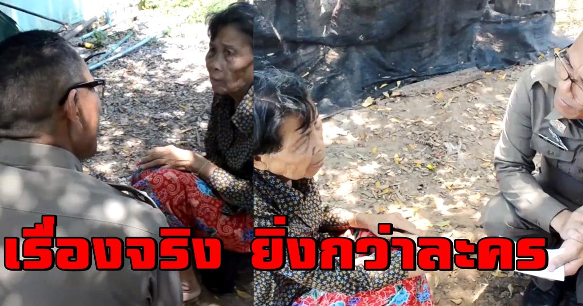 Photo of คุณยายวัย 87 ถูกลูกสาว-ลูกเขย หลอกพาไปบ้านญาติ ก่อนปล่อยทิ้ง (มีคลิป)