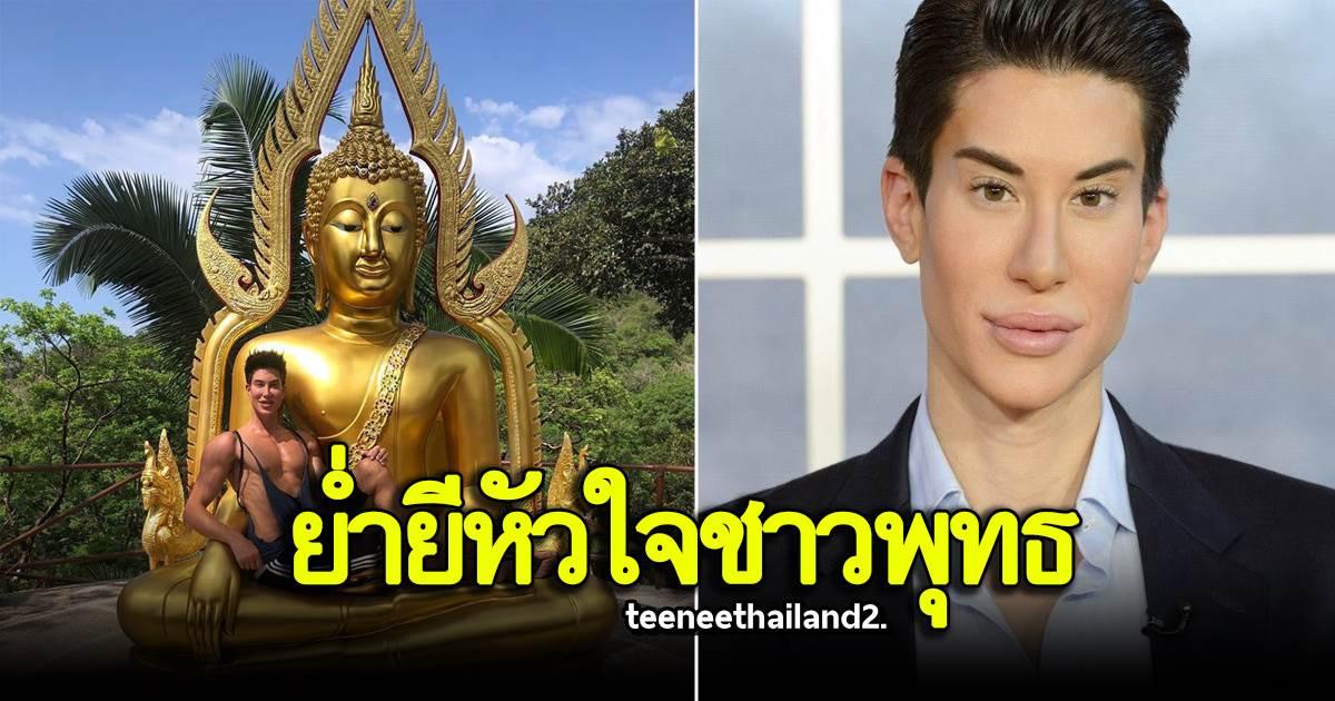 Photo of ชาวพุทธไม่พอใจ ตุ๊กตาเคน โพสต์ภาพนั่งตักพระพุทธรูป ใส่แคปชั่นไม่เหมาะสม