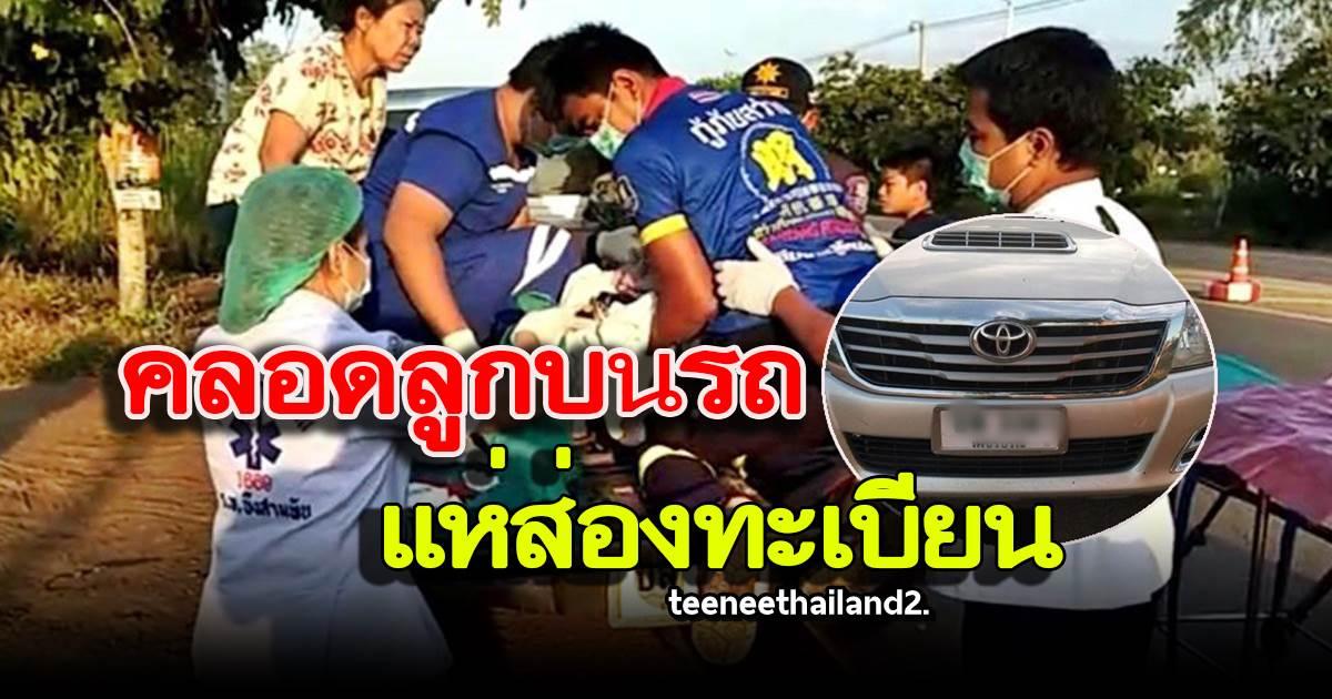 Photo of คุณแม่สุดอั้น ไม่ทันถึงรพ. คลอดลูกบนรถ กู้ภัยช่วยระทึก แห่ส่องทะเบียน