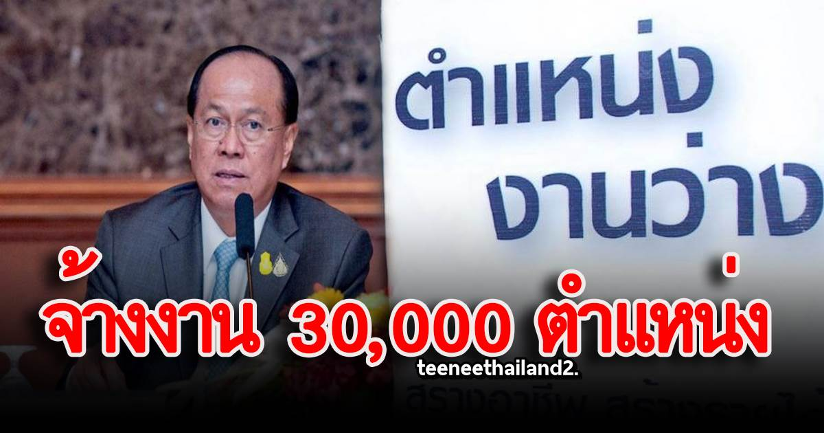 Photo of มหาดไทยเตรียม จ้างงาน 30,000 ตำแหน่ง เยียวยาผู้ได้รับผลกระทบจากโควิด19