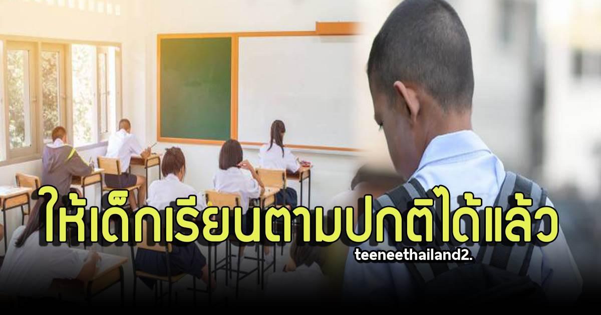 Photo of สพฐ.ให้โรงเรียนพิจารณายกเลิกสลับวันเรียน ให้เด็กกลับมาเรียนในโรงเรียนตามปกติได้แล้ว
