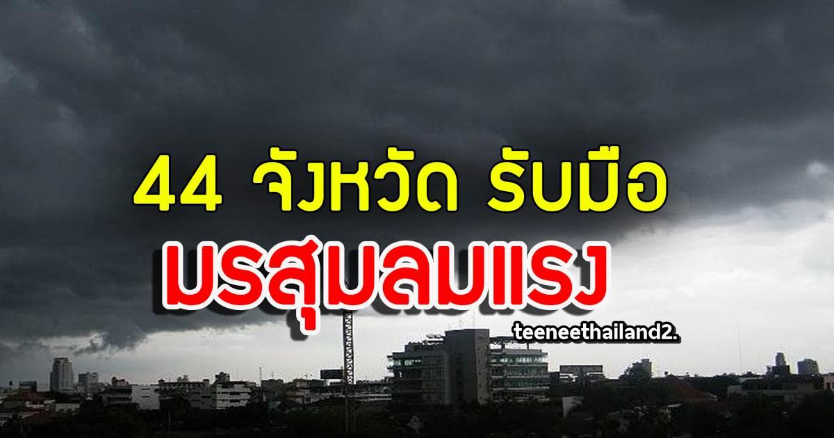 Photo of กรมอุตุฯเตือน มรสุม 44 จังหวัด ฝนถล่มหนัก พื้นที่เสี่ยงต่อไปนี้ เตรียมรับมือ