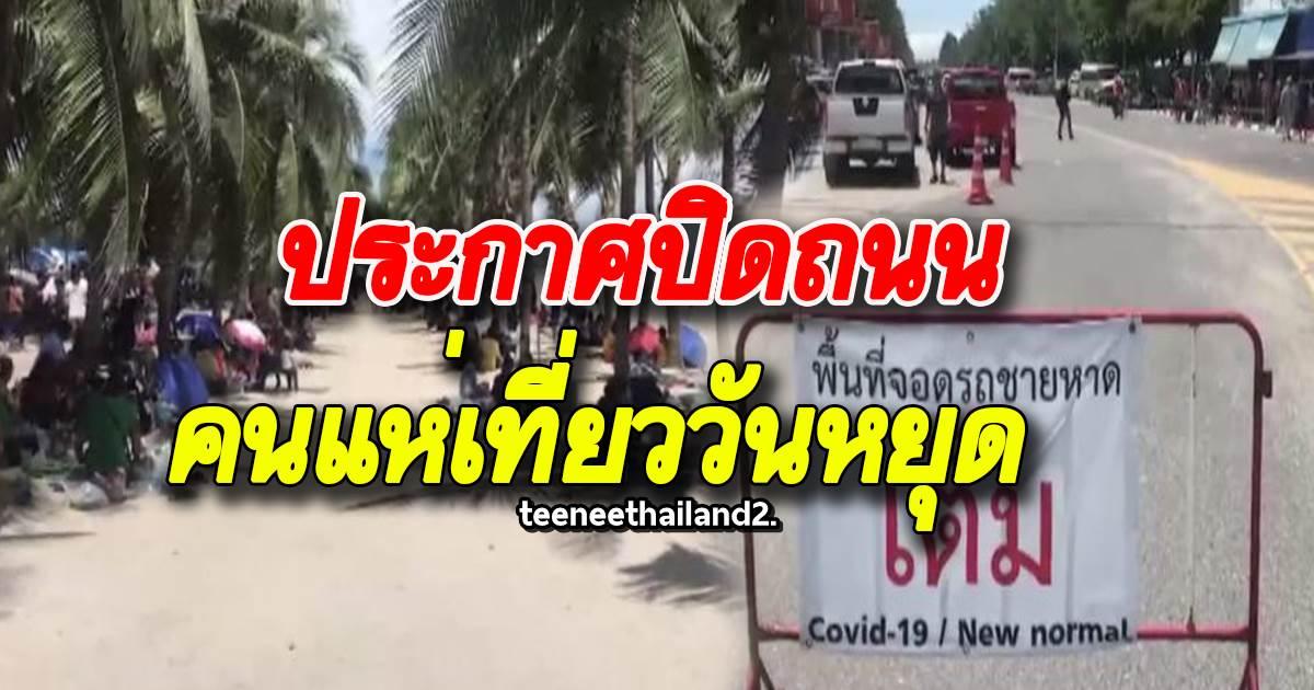 Photo of หาดบางแสนประกาศปิดถนน คนแห่เที่ยววันหยุดยาวเนืองแน่น รถติดหลายกิโล