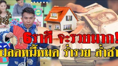 Photo of 6 ราศี จะรวยมาก ปล ดหนี้ได้เร็ว งานดี เงินปัง