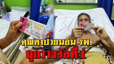 Photo of คุณตาป่วยนอน รพ. ดวงเฮง ถูกรางวัลที่ 1 รวย 6  ล้าน