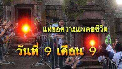 Photo of วันที่ 9 เดือน 9 วันมหาฤกษ์มหามงคล ตรงกับวันที่พระอาทิตย์สาดส่อง 15 ช่องประตูปราสาทเขาพนมรุ้ง