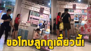 Photo of แม่ด่าพนักงานดังลั่นห้างหลังห้ามลูกเล่นซน (คลิป)