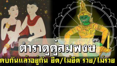 Photo of เผยตำร าดูคู่สมพงษ์ ตามหลักโหราศาสตร์ไทย