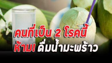 Photo of 2 โຮคนี้ ควร ห ลี ก เ ลี่ ยง ไม่ควรดื่มน้ำมะพร้าว