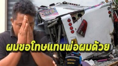 Photo of ลูกชายคนขับรถบัสกฐิน ยกมือขอโทษแทนพ่อ หลังโดนโซเชียลถล่มอย่างหนัก