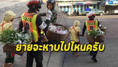 Photo of ภาพประทับใจ ตำรวจน้ำใจงามจูงมือยายข้ามถนน พร้อมหาบกระบุงให้