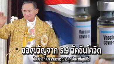 Photo of คนไทยเฮ ของขวัญจาก ร.9 วัคซีนโควิด ได้ฉีดกลางปีหน้า ไทยเป็นฐานการผลิต